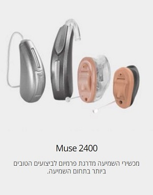דגמי muse 2400