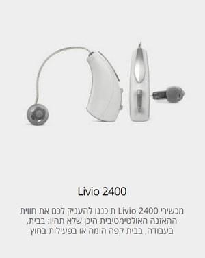 Livio 2400