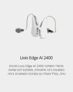 מכשיר שמיעה Livio Edge Al 2400